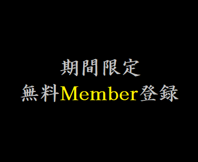DEVIANCE無料メンバー登録