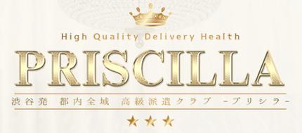 渋谷高級デリヘル「プリシラ」